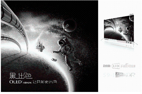 创维发布OLED新品 S9-I 画质技术再次升级