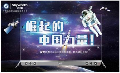 迎航天英雄回家,创维航天精神见证中国力量