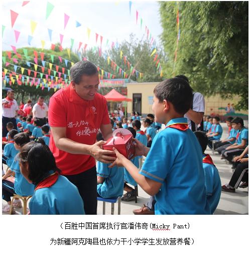 """百胜中国""""捐一元""""走进新疆,开启第十年爱心之旅"""