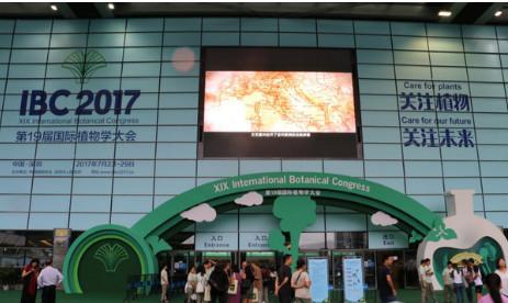 绿色品质保障 福田欧辉新能源品质护航2017国际植物学大会