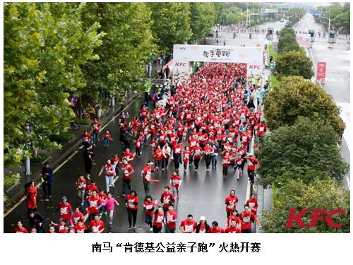 南京马拉松开赛,肯德基公益亲子跑萌翻全场