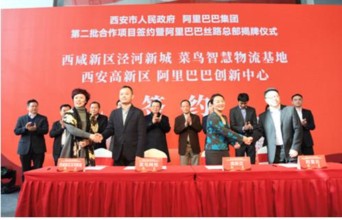 菜鸟与西安市签约 将建设西北智慧物流中心