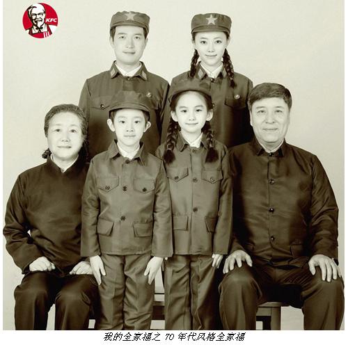 """百胜中国携手央视与腾讯合力打造""""幸福照相馆"""""""