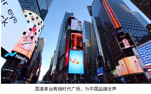 """国酒茅台亮相纽约时代广场,为中国品牌发声,实力""""圈粉"""