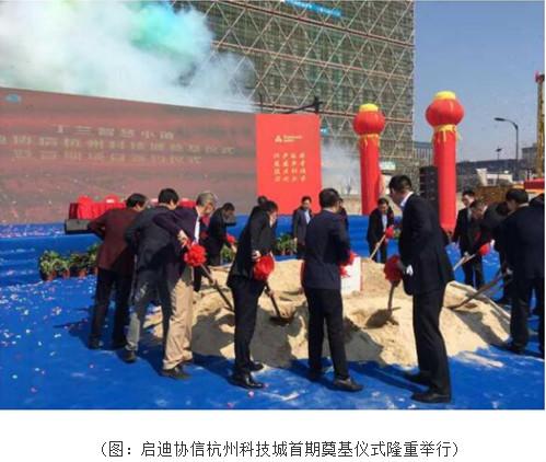 启迪协信杭州科技城盛大奠基仪式圆满举行