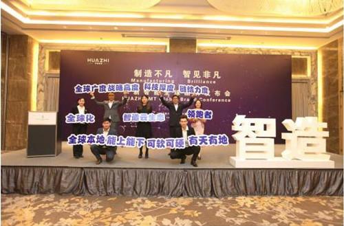 华制智能发布全新品牌战略|将助力中国制造走向全球