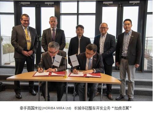 长城华冠与英国米拉(HORIBA MIRA Ltd)签署战略协议