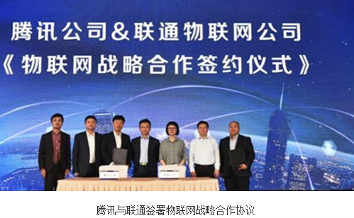腾讯与中国联通携手发布物联网SIM卡