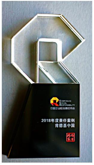 """肯德基助飞""""小候鸟"""" 获""""2018年度责任案例""""奖"""