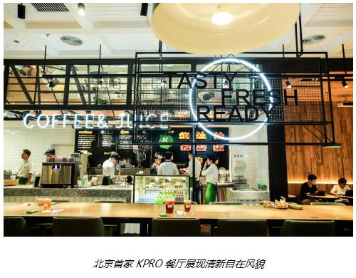 百胜中国创新餐厅概念KPRO亮相北京朝阳大悦城