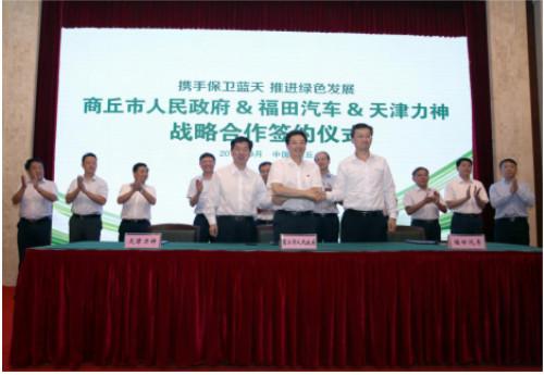 福田、天津力神与商丘市政府签署战略合作协议