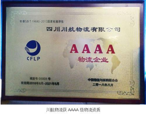 川航物流获AAAA级物流资质