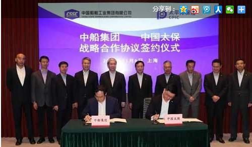 中船集团与太保集团签署战略合作协议