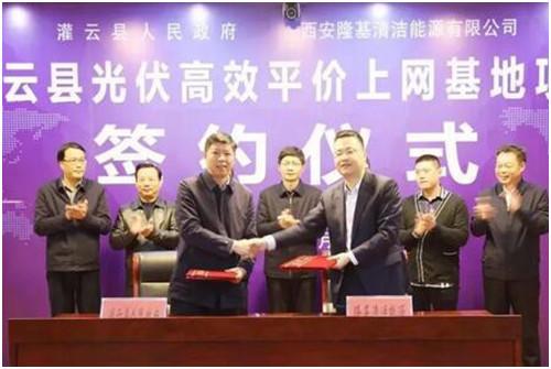 隆基与灌云县政府签约光伏高效平价上网基地项目