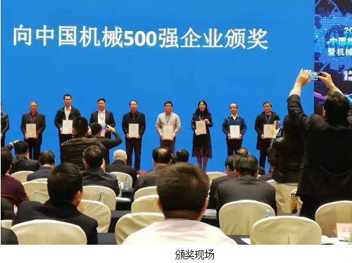 """特变电工衡变公司成功入选""""中国机械500强"""""""