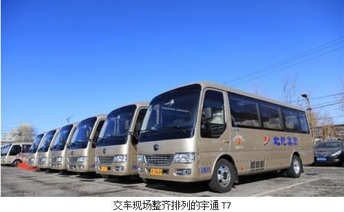 开年首笔大单达成43台宇通高端公商务车T7成功交付北汽集团