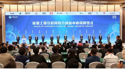 金风科技参与发起能源工业互联网联合创新中心正式成立