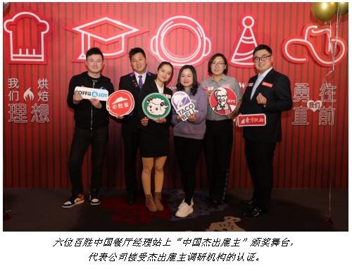 """引领数字化创新,百胜中国蝉联""""中国杰出雇主""""认证"""