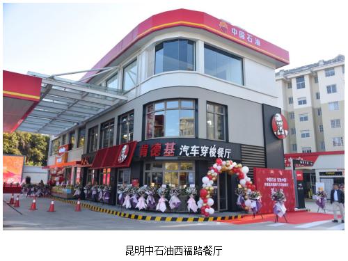 百胜中国与中石化、中石油合作首批加油站加盟餐厅开业