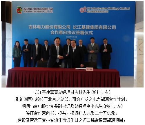 长江基建与国家电投签订意向投资兴建吉林热电项目