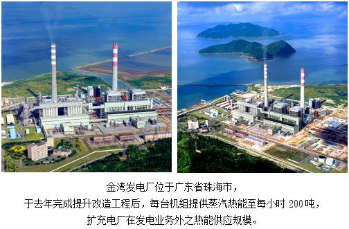 长江集团金湾发电厂 持续扩充蒸汽热能规模