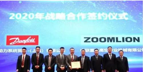 中联重科与丹佛斯签署2020年战略合作