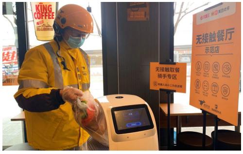 机器人上岗!汉堡王引入高科技 无接触服务再升级