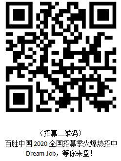 百胜中国2020全国招募季盛大启动-创新先锋玩转数字科技