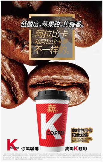 肯德基K COFFEE配方新升级,