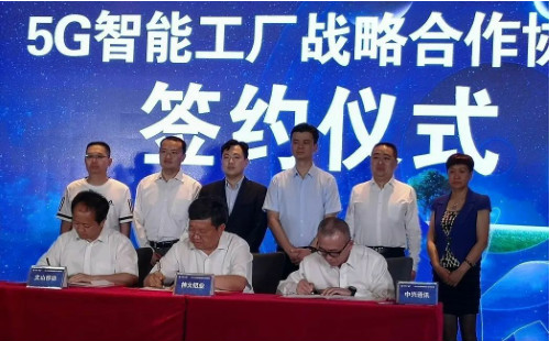 云南神火铝业5G智能工厂建设战略合作协议正式签署