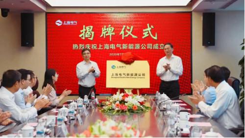 重磅!上海电气新能源公司挂牌成立