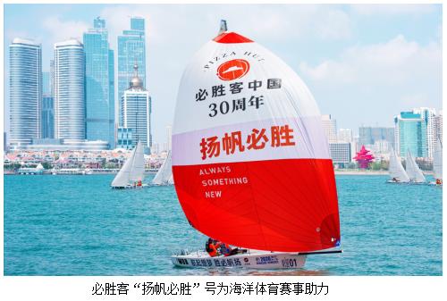 东方明珠首场3D灯光秀亮相,庆祝必胜客中国入华30周年