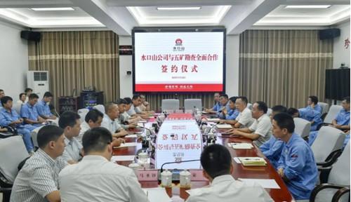 水口山公司与五矿勘查签署全面合作协议