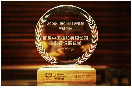 """必胜客""""悦读食光""""项目喜提2020中国企业社会责任卓越"""