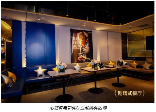 必胜客首家电影主题餐厅北京揭幕 打造年轻人全新社交空间