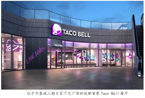 有一种生活的仪式感叫TACO BELL