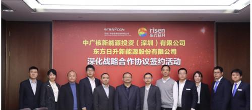 携手共谋发展,东方日升与中广核新能源深化战略合作