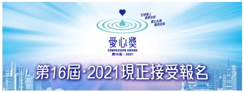 """第16届.2021""""爱心奖""""现正接受提名 表彰全球华裔慈善楷模"""