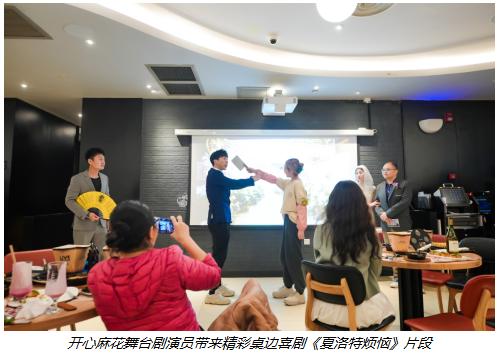 必胜客电影主题餐厅空降上海 联合开心麻花带来创新体验