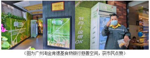 千店启航闪耀湾区,肯德基广东省门店突破1000家