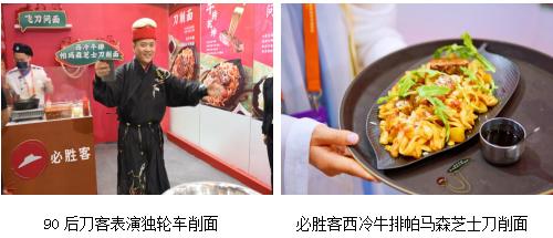 百胜中国亮相十二届中博会 必胜客刀削面展现中西融合美味
