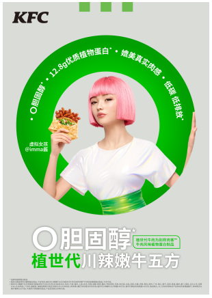 """KFC""""植物魔法""""再更新:多维度深入可持续饮食布局"""