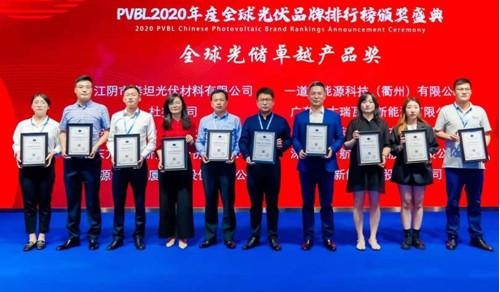 腾晖光伏揽两项大奖 PVBL2020年度全球光伏品牌排行榜揭榜