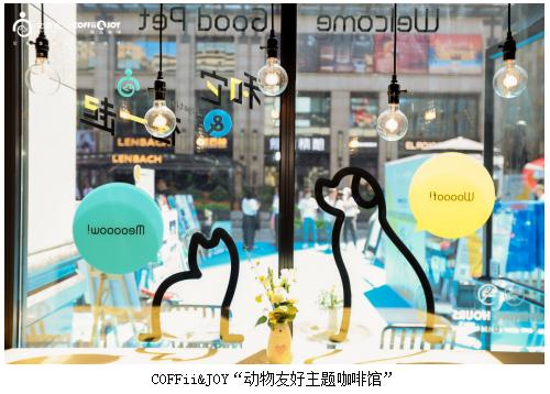 动物友好主题咖啡馆亮相北京
