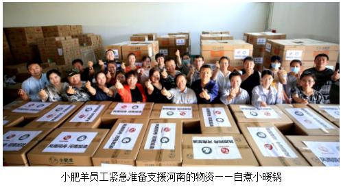 百胜中国吹响集结号 旗下多品牌积极响应援助河南