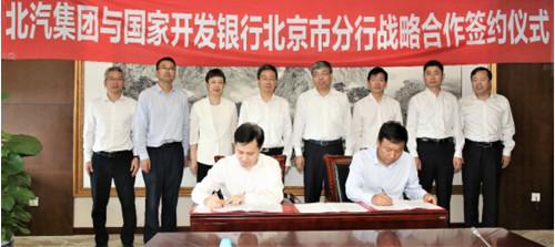 北汽集团与国家开发银行签署战略合作协议
