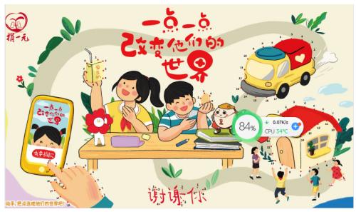"""2021""""捐一元""""爱心之旅启航 一点一点改变乡村儿童的世界"""