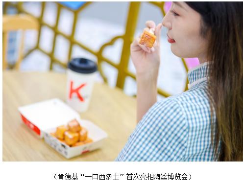 广东肯德基携粤式经典亮相2021海丝博览会