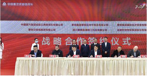 """中国重汽成商与5大企业签订""""战略合作协议"""",共谋发展"""