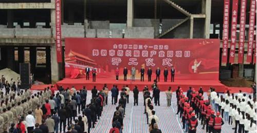 银龙家纺总投资10亿元!舞钢市纺织服装产业园项目正式开工